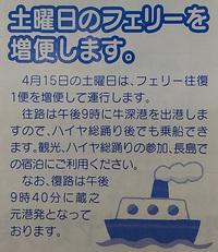 ハイヤ祭り4月15日の増便(^-^)