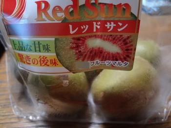 ♪ 真っ赤に燃~える~ 太陽だ~から~ ♪ ・・・レッドサンという果物ですよ。