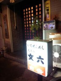 富岡でバースデーディナー