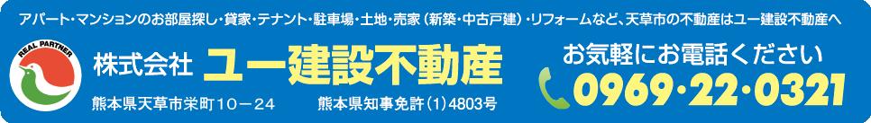 アパート・マンションのお部屋探し・貸家・テナント・駐車場・土地・売家(新築・中古一戸建て)・リフォームなど、天草市の不動産はユー建設不動産へお気軽にお電話ください。熊本県天草市太田町